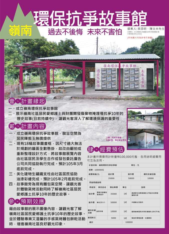 嶺南環保抗爭故事館